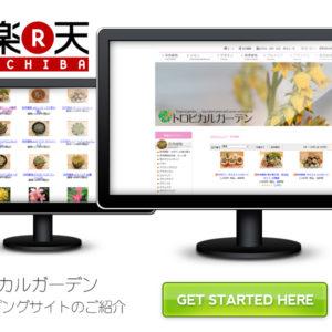 ショッピングサイト紹介